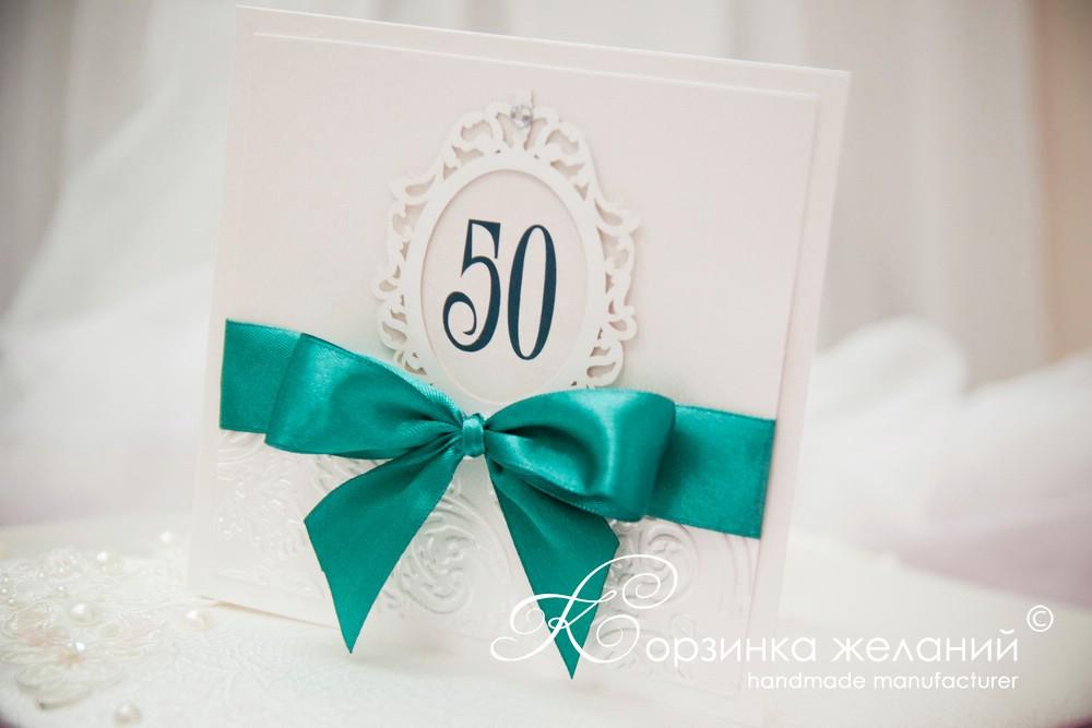 Приглашение на день рождения или юбилей